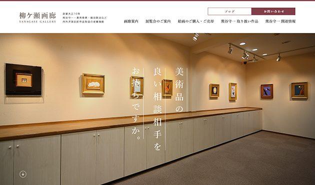 柳ケ瀬画廊web