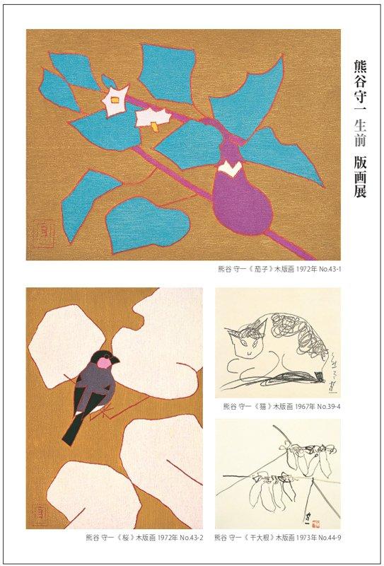 熊谷守一の画像 p1_20